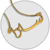 Farsi/Urdu Name Necklace