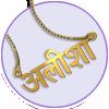 Hindi Name Necklace
