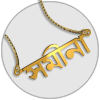 Bangla Name Necklace