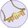 Bengali Name Necklace
