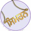 Punjabi Name Necklace