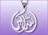 Islamic Pendant