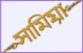 Bengali Name Bracelet