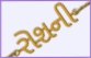 Hindi Name Bracelet