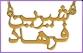 Farsi two Names Necklace